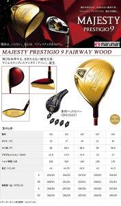 https://image.rakuten.co.jp/auc-golf-plus/cabinet/maruman/prestigio9-fw.jpg