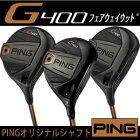 ピンPINGG400フェアウェイウッドPINGオリジナルシャフトALTAJCBTOUR173/65/75日本仕様※9月7日発売※ご予約受付