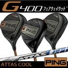 ピンPINGG400フェアウェイウッドアッタスクールATTASCoooL日本仕様※9月7日発売※ご予約受付