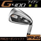 ピンPINGG400アイアン単品PINGオリジナルシャフトALTAJCB日本仕様※9月7日発売※ご予約受付