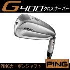 ピンPINGG400クロスオーバーPINGオリジナルシャフトALTAJCBTOUR173/85日本仕様※9月7日発売※ご予約受付