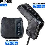 ピンPINGPatterHeadcoverPP58パター用カバーマレット/ブレード型HC-U211