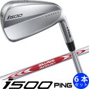PING i500 ピン ゴルフ アイアン セット モーダス ツアー 105 120 NSPRO MODUSTOUR 6本セット(5〜9番・PW) スチールシャフト 左用あ..