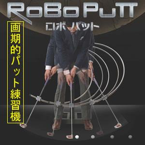 パットの悩み解決!!パターマット付属!!ロボパット roboputt 【パター練習機】 【パット...