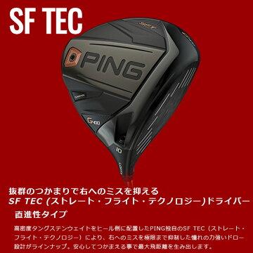 【左右選択可】PINGピンG400ドライバーSFTecLSTecATTASCoooL6カーボンシャフト日本正規品[ピンゴルフアッタスクール6]