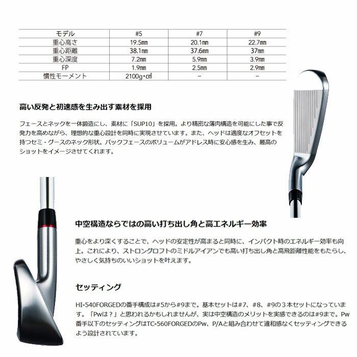 【メーカーカスタム】FOURTEEN フォーティーン HI-540 FORGED アイアン AMT RED 3本セット