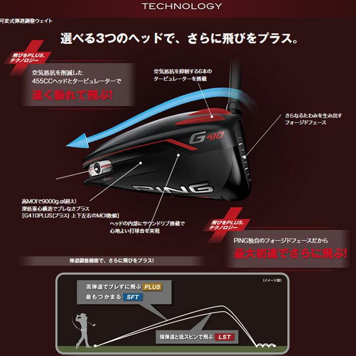 【左右選択可】PING ピン G410 LST ドライバー KURO KAGE XT 日本正規品 ping g410 DR LS TEC