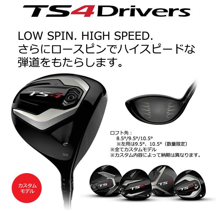 【メーカーカスタム】Titleist タイトリスト TS4 ドライバー 三菱ケミカル フブキ V