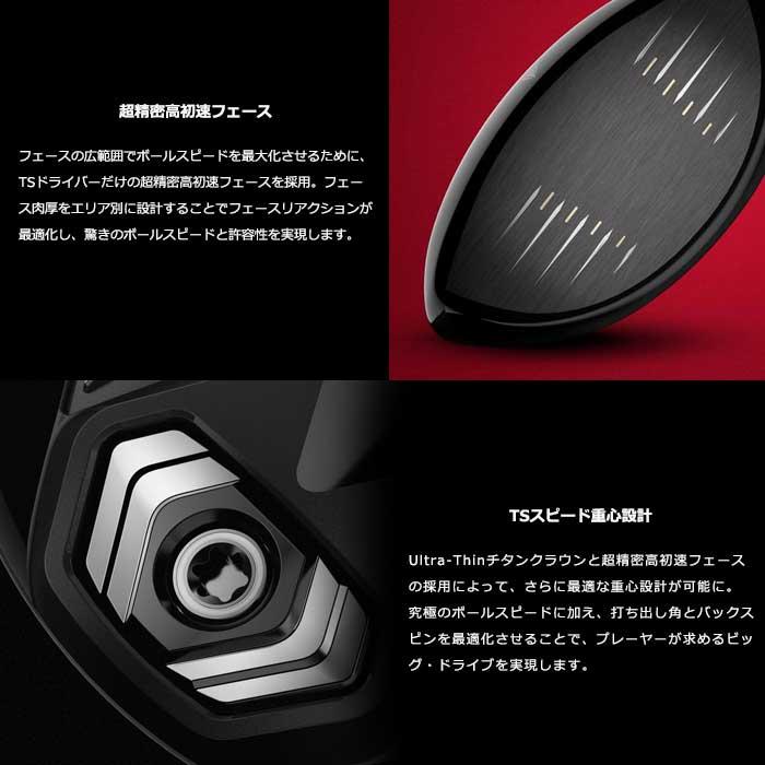 【メーカーカスタム】Titleist タイトリスト TS4 ドライバー グラファイトデザイン Tour AD IZ