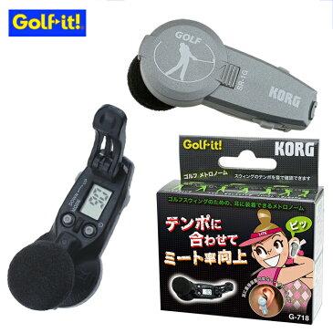 【ネコポス送料無料】ライトG-718 ゴルフメトロノーム KORG