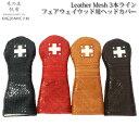 木の庄帆布 Kinosho TRANSIT KHG20-MHC11M Leather Mesh FW 3LINES メッシュレザー 3本ライン フェアウェイウッド用ヘッドカバー・・・