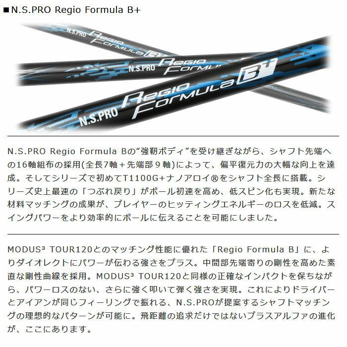 N.S.PRO Regio Formula B+ シャフト スリーブ付き 今だけ選べるボール1スリーブ プレゼント