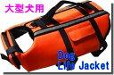 夏応援セール!犬 ライフジャケット (大型犬用) フローティングベストLサイズペット用ライジャケ(ドッグ)【RCP】