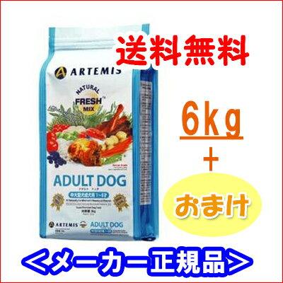 送料無料 アーテミス ドッグフード アダルトドッグ 6kg+レビューで200g!正規品 アーテミス ...