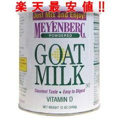 【5250円以上購入で送料無料】信頼の高品質ブランド、メインバーグのヤギミルクヤギミルク 楽...