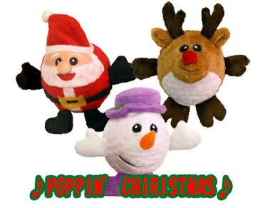 犬用 クリスマスおもちゃ ポッピンクリスマスボール サンタクロース・トナカイ・雪だるま5000円(税抜)以上送料無料 /【RCP】