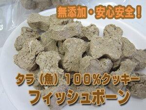 無添加 タラ100%クッキー フィッシュボーン 鱈 魚のおやつ【RCP】