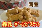森乳ワンラック国産低カロリーボーンビスケットお気にいりクッキービスケット犬のおやつ5000円以上送料無料!レビューでおまけ♪【RCP】
