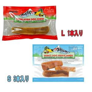 お試しセール!犬の長持ち系おやつ ヒマラヤチーズ・ドッグチュー Lサイズ1本・ Sサイズ(3本…
