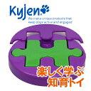 海外で大人気おもちゃシリーズ。米国ペット用品メーカ、Kyjenの知育おもちゃ。プレゼントにもgo...