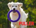 お試し!1個 大型犬用 Lサイズ 丈夫なおもちゃ PULLER プラー リング スタンダード 輪のおもちゃ 紫の輪っか ドーナツ 犬のおもちゃ5000円(税抜)以上送料無料! /【RCP】