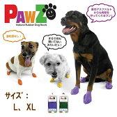 メール便可!(4枚) PAWZ ドッグブーツ お試し4足入り ラバーブーツ L,XL 大型犬用  犬の靴 ドッグシューズ ゴムブーツ ポウズ パウズ 5000円以上送料無料 【RCP】