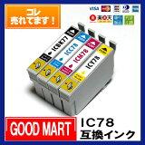 ◆送料無料◆【4色セット】IC78エプソンインクカートリッジIC4CL78ICBK77互換インク【メール便送料無料!】【ポイント10倍】対応プリンターPX-M650APX-M650FP25Jan15