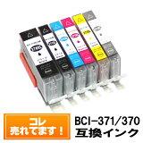 ◆送料無料◆【6色セット】BCI-371XL+370XL/6MP(大容量) キヤノンインクカートリッジ互換BCI-371 BCI-370BK MG7730 MG7730F MG6930 TS9030 TS8030