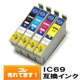 【4色セット】 IC69 エプソンインクカートリッジ IC4CL69 エプソン インク 69 エプソン プリンター 互換インクPX-045A/PX-046A/PX-047A/PX-105/PX-405A/PX-435A/PX-436A/PX-437A/PX-505F/PX-535F