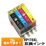 ◆送料無料◆【4色セット】HP178XLインク(ICチップ付)HPインクカートリッジ互換【メール便送料無料!】【ポイント10倍】Deskjet3070APhotosmart552055106510B109AC5380C6380D5460PlusB209APremiumFAXAll-in-OneC309a
