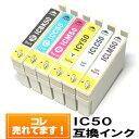 ■■福袋■■ ◆送料無料◆【6色 2セット】 IC50 エプソンイ...