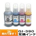 【4色セット】◆送料無料◆ GI-390 キヤノンプリンター