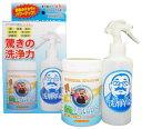 便利なスプレーボトル付スーパー洗剤革命 SUPER洗剤革命 300gセット