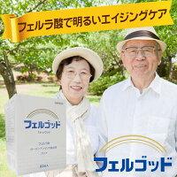 【フェルラ酸配合サプリメント】フェルゴッド60包
