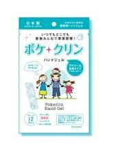 送料無料【即納】ポケクリン携帯用ハンドジェル12包×10パック(120包)手指アルコール洗浄除菌消毒日本製