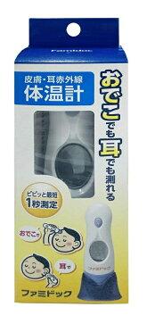 【即納】皮膚・耳赤外線体温計ファミドック原沢製薬送料無料