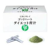 【送料無料】銀座まるかんゴッドハートダイエット青汁465g(5g×93包)