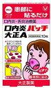 【第3類医薬品】口内炎パッチ大正A 10枚 【メール便、定形