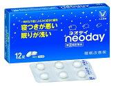 【第2類医薬品】ネオデイ12錠睡眠改善薬【定形外郵便対応】