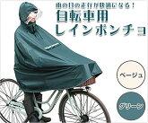 toyocase/東洋ケース自転車用レインポンチョベージュ/グリーン