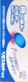【第2類医薬品】ヘモスカット軟膏20g【メール便、定形外郵便対応】