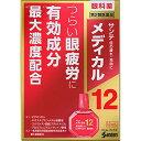 【第2類医薬品】サンテメディカル12 12mL【メール便、定形外郵便送料無料】