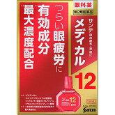 【第2類医薬品】サンテメディカル1212mL【メール便、定形外郵便対応】