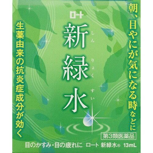 【第3類医薬品】 ロート新緑水 13mL 【メール便、定形外郵便対応】
