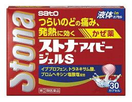 【指定第2類医薬品】ストナアイビージェルS30カプセル【メール便、定形外郵便対応】