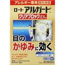 【第2類医薬品】ロートアルガードクリアブロックEXa 13mL 【メール便送料無料】