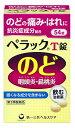 【第3類医薬品】ペラックT錠 54錠【定形外郵便送料無料】