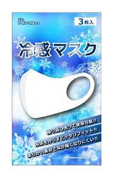 【即納】冷感マスクひんやりアイスマスクホワイト3枚入り立体構造洗って繰り返し使用可能【クールマスク】男女兼用