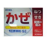【指定第2類医薬品】リココデ顆粒-Sll14包入りゼネル【ネコポス便、定形外郵便対応】