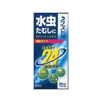 【指定第2類医薬品】ネクスト2420ml【ネコポス便、定形外郵便対応】